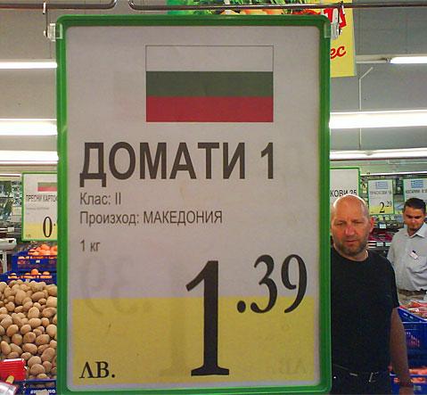 Домати от Македония?