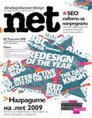 Корица на списание .net брой 184
