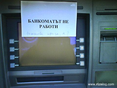 Банкоматът не работи