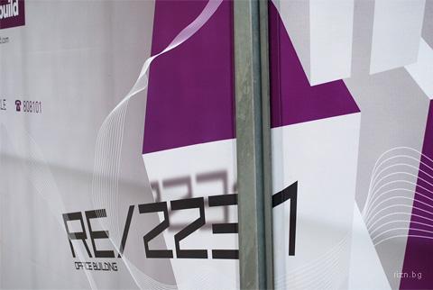Офис сграда RE/2231